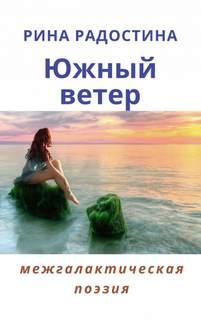Аудиокнига Южный ветер (сборник стихов)