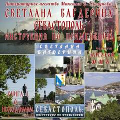 Аудиокнига Севастополь: инструкция по применению, книга первая «О необходимом»
