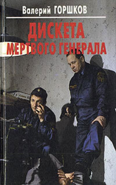 Аудиокнига Дискета мертвого генерала