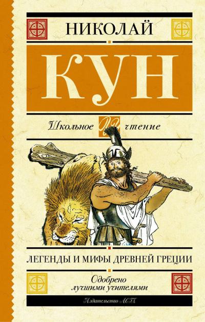 Аудиокнига Мифы и легенды Древней Греции (Боги и герои. Аргонавты. Подвиги Геракла)