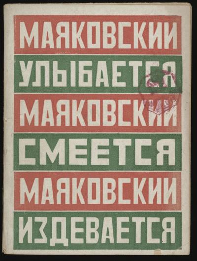 Аудиокнига Маяковский улыбается, смеется, издевается