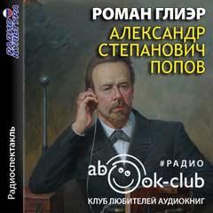 Аудиокнига Александр Степанович Попов