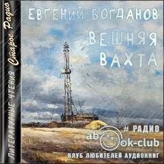 Аудиокнига Вешняя вахта