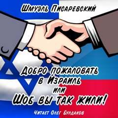 Аудиокнига Добро пожаловать в Израиль, или Шоб Вы так жили! 01