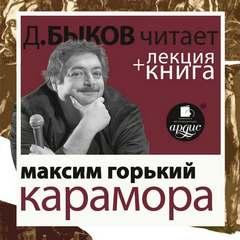 Аудиокнига Карамора. Рассказ о необыкновенном