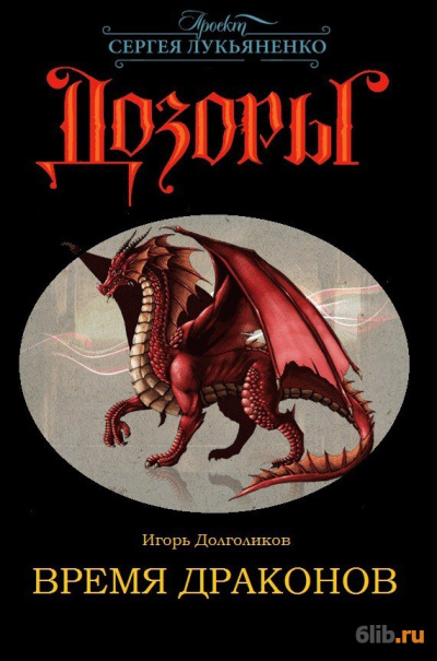 Аудиокнига Время драконов