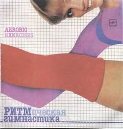 Аудиокнига Ритмическая гимнастика 80-гг (Аудиокурс)