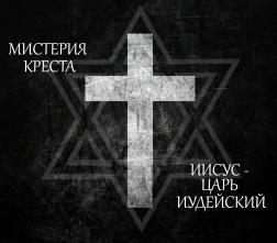 Аудиокнига Мистерия Креста. Иисус Христос Царь Иудейский
