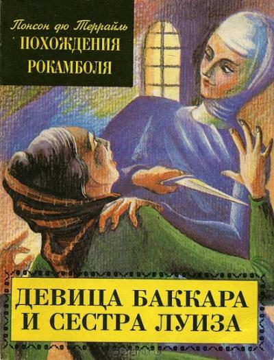 Аудиокнига Девица Баккара и сестра Луиза