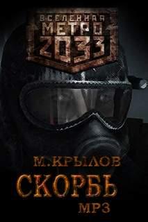 Аудиокнига Скорбь (Метро 2033)