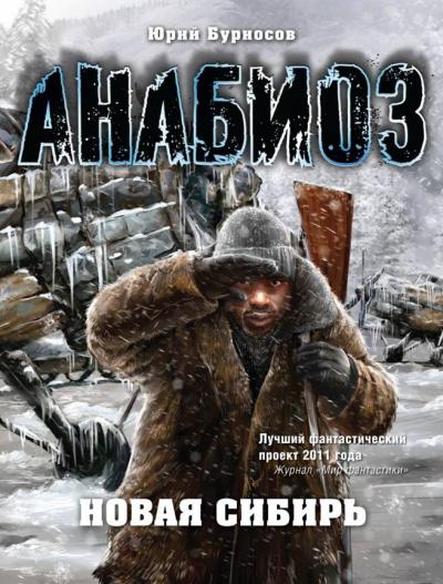 Аудиокнига Анабиоз. Новая Сибирь