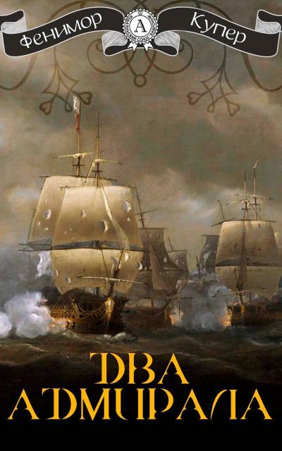 Аудиокнига Два адмирала