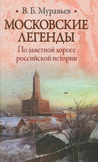 Аудиокнига Московские легенды. По занятной дороге российской истории.