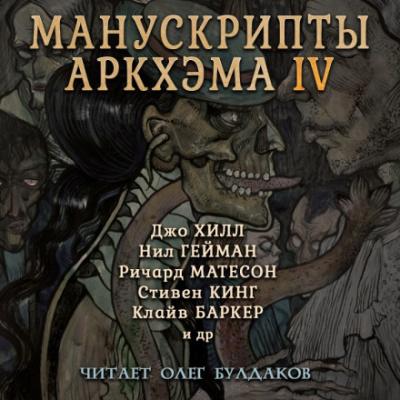 Аудиокнига Манускрипты Аркхэма 4 (Сборник)