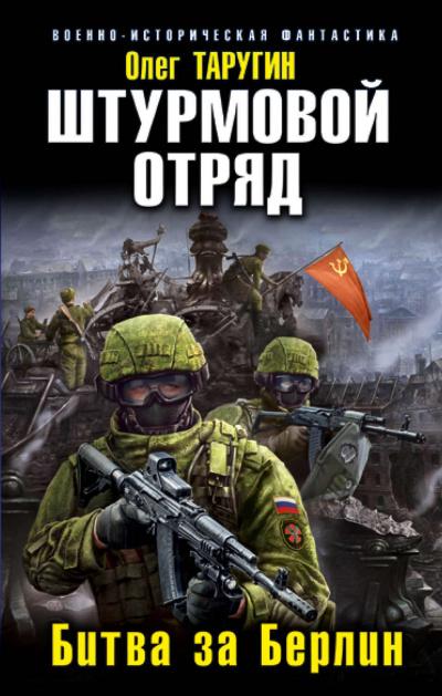 Штурмовой отряд. Битва за Берлин - Олег Таругин