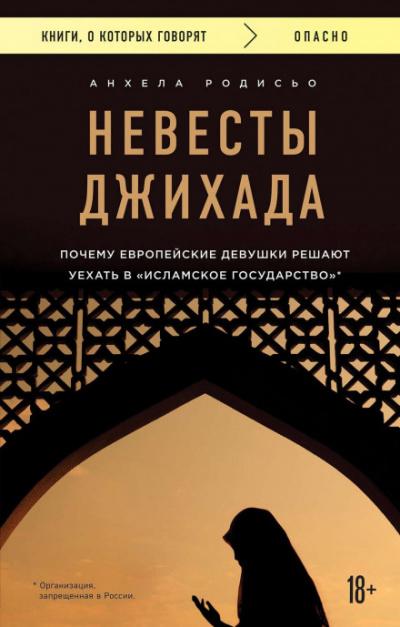 Аудиокнига Невесты Джихада. Почему европейская девушка решает уехать в «Исламское государство»