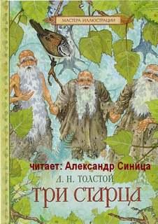 Аудиокнига Три Старца