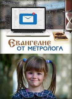 Аудиокнига Евангелие от метролога