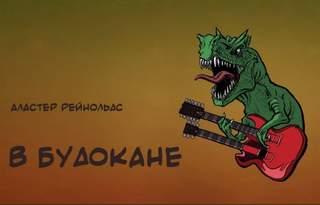 Аудиокнига В Будокане