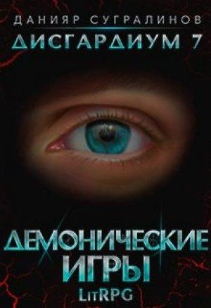 Демонические игры. Том 1 - Данияр Сугралинов