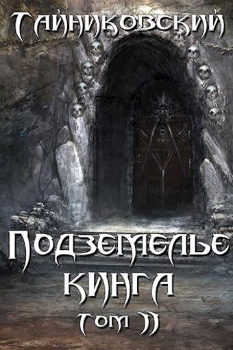 Аудиокнига Подземелье Кинга. Том 2