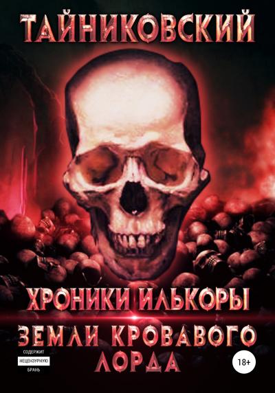 Земли кровавого лорда -  Тайниковский