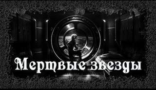 Аудиокнига Мертвые звезды