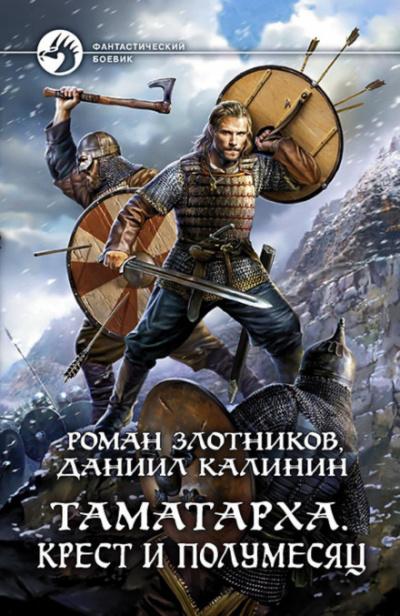 Крест и Полумесяц - Роман Злотников, Даниил Калинин