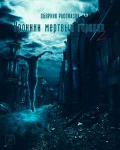 Аудиокнига Хроники мертвых городов