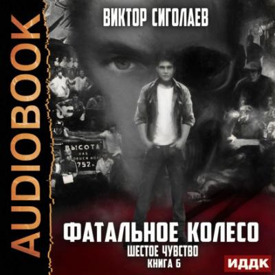 Шестое чувство - Виктор Сиголаев