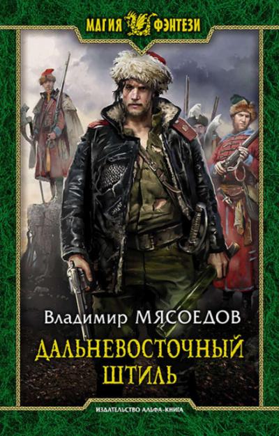 Дальневосточный штиль - Владимир Мясоедов