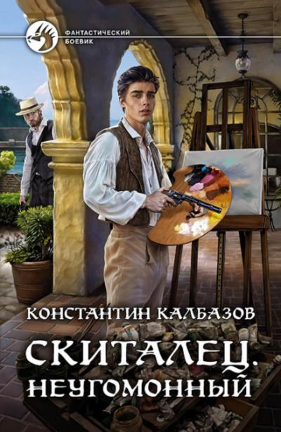 Неугомонный - Константин Калбазов