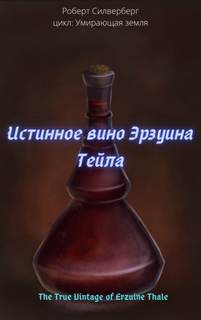 Аудиокнига Истинное вино Эрзуина Тейла