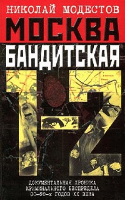 Аудиокнига Москва бандитская