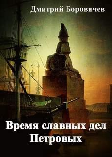 Аудиокнига Время славных дел Петровых