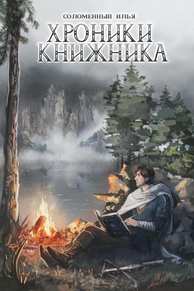 Странник - Илья Соломенный
