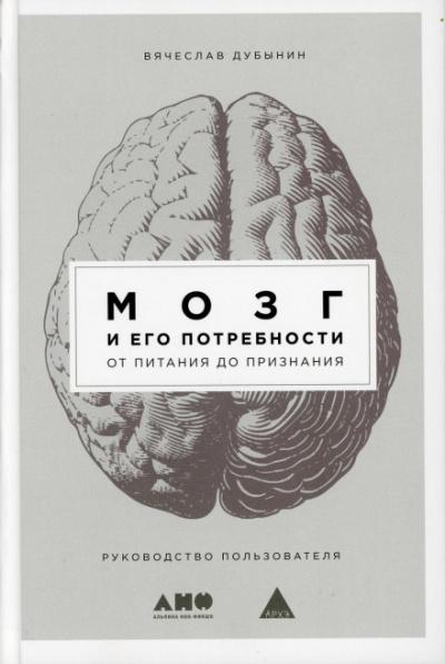 Аудиокнига Мозг и его потребности. От питания до признания