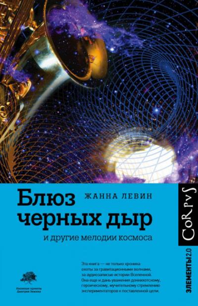 Аудиокнига Блюз черных дыр и другие мелодии космоса