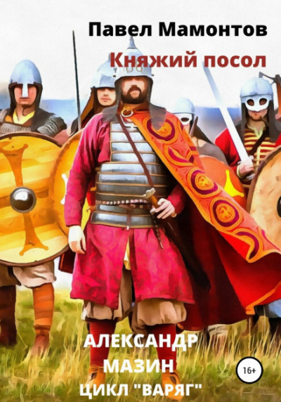 Княжий посол - Александр Мазин, Павел Мамонтов