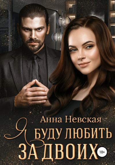 Я буду любить за двоих - Анна Невская