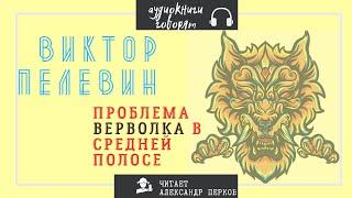 Аудиокнига Проблема верволка в средней полосе