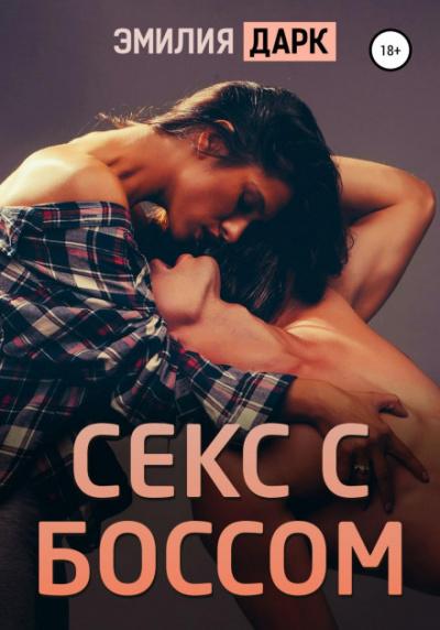 Секс с боссом - Эмилия Дарк