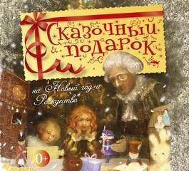 Аудиокнига Сказочный подарок на Новый год и Рождество
