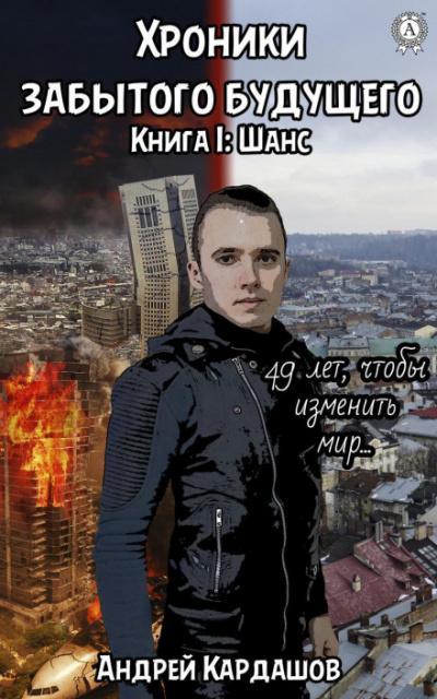 Шанс - Андрей Кардашов