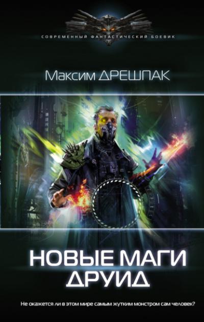Друид - Максим Дрешпак
