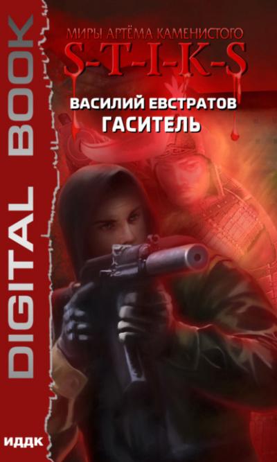 S-T-I-K-S. Гаситель - Василий Евстратов