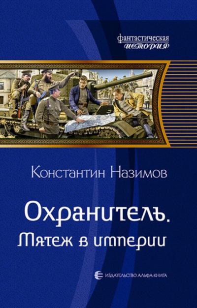 Мятеж в империи - Константин Назимов