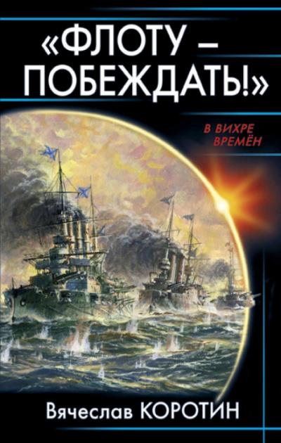 Аудиокнига «Флоту – побеждать!»