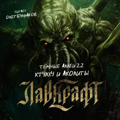 Аудиокнига Темные аллеи 2.3 – Аколиты и Ктулху. Нелавкрафтовские мифы