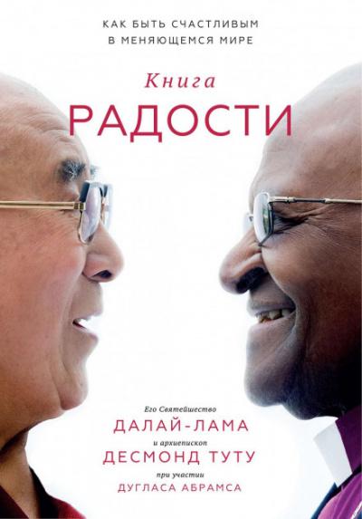 Аудиокнига Книга радости. Как быть счастливым в меняющемся мире